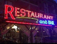 Обемни букви Ресторант