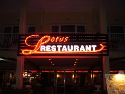 Неонова реклама ресторант