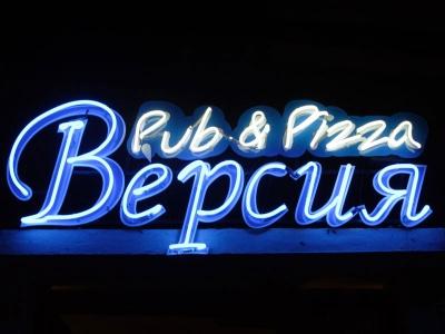 Неонова реклама пица Созопол