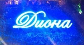 "Светещи букви ресторант ""Диона"" Созопол"
